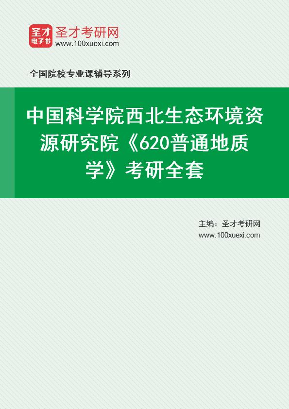 2021年中国科学院西北生态环境资源研究院《620普通地质学》考研全套