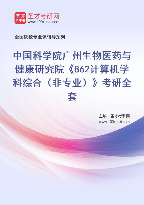 2021年中国科学院广州生物医药与健康研究院《862计算机学科综合(非专业)》考研全套