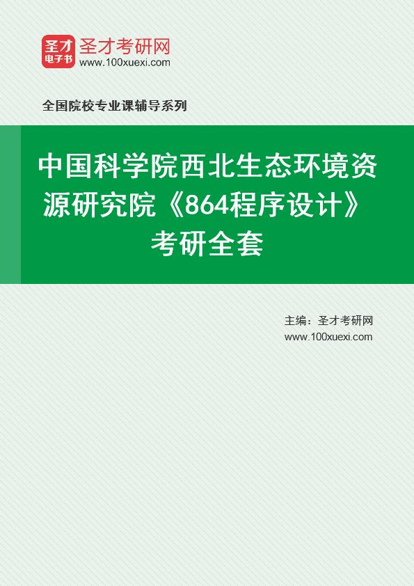 2021年中国科学院西北生态环境资源研究院《864程序设计》考研全套