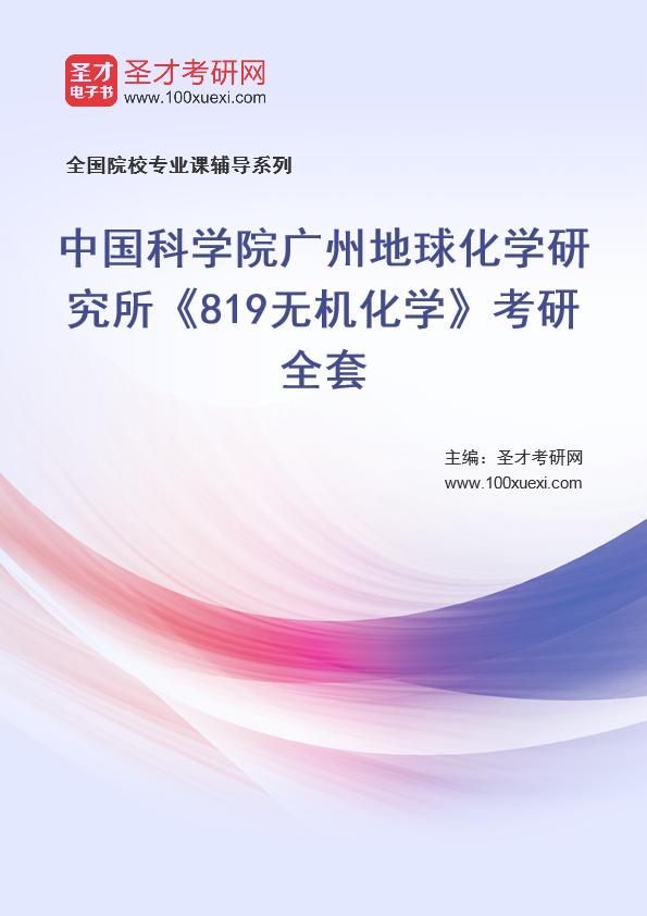 2021年中国科学院广州地球化学研究所《819无机化学》考研全套
