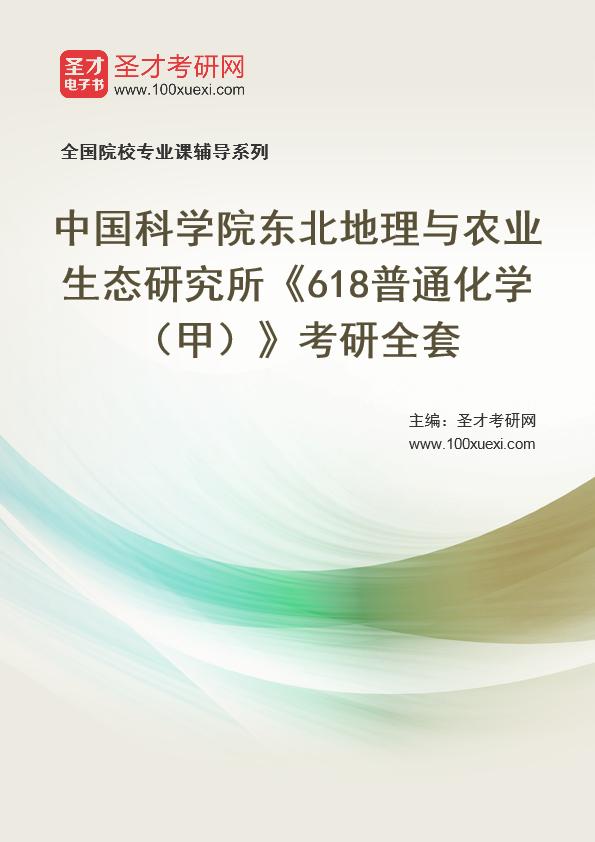 2021年中国科学院东北地理与农业生态研究所《618普通化学(甲)》考研全套