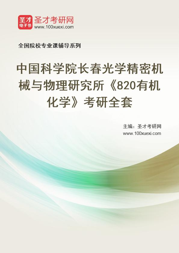 2021年中国科学院长春光学精密机械与物理研究所《820有机化学》考研全套
