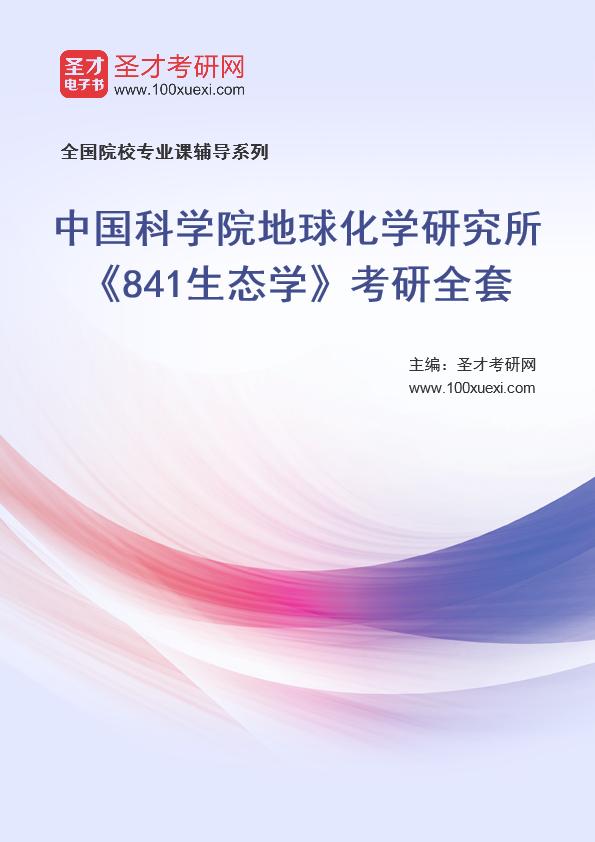2021年中国科学院地球化学研究所《841生态学》考研全套