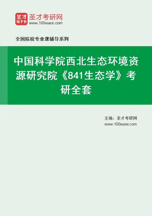 2021年中国科学院西北生态环境资源研究院《841生态学》考研全套