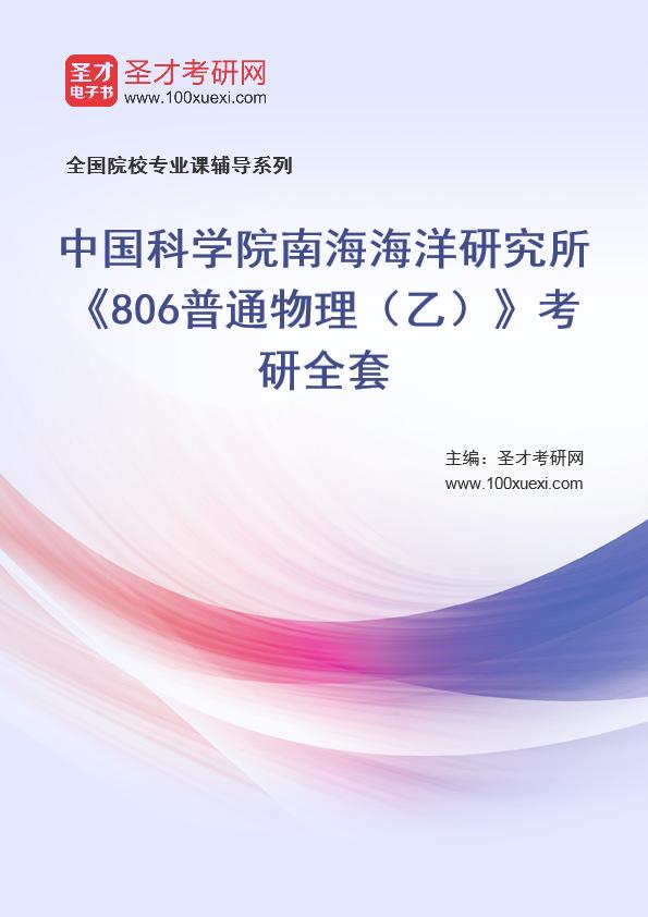 2021年中国科学院南海海洋研究所《806普通物理(乙)》考研全套