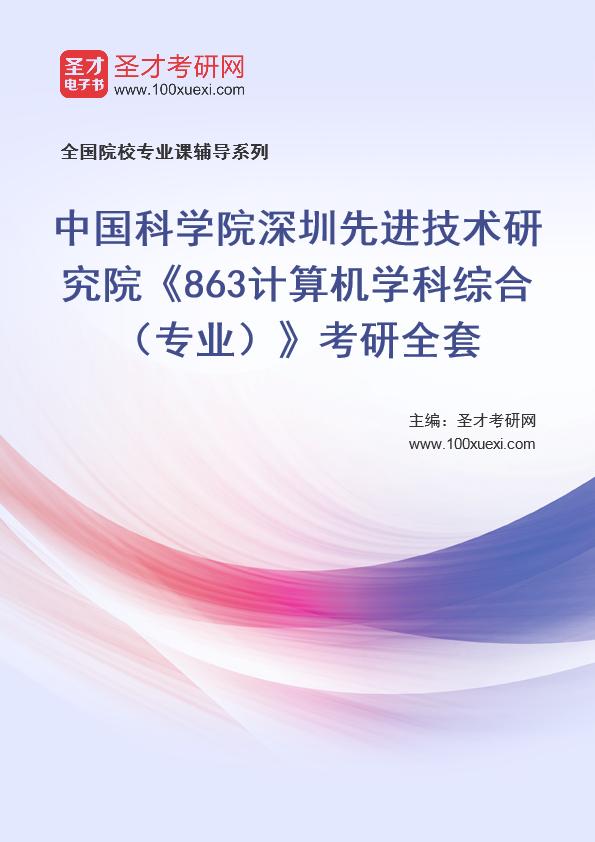 2021年中国科学院深圳先进技术研究院《863计算机学科综合(专业)》考研全套
