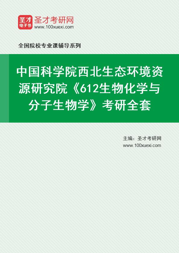2021年中国科学院西北生态环境资源研究院《612生物化学与分子生物学》考研全套
