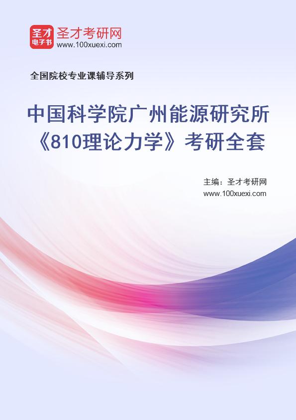 2021年中国科学院广州能源研究所《810理论力学》考研全套