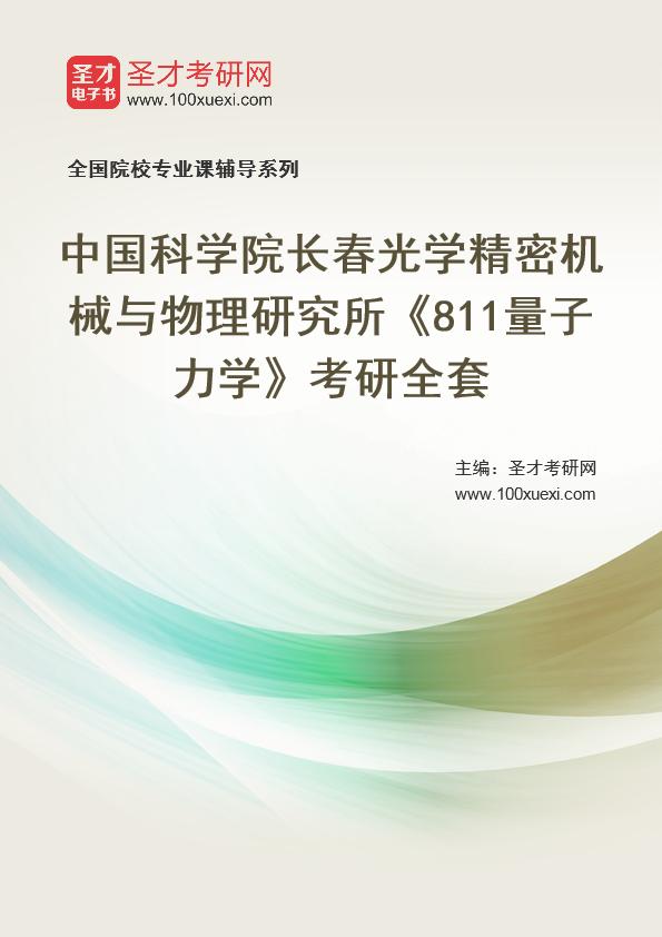2021年中国科学院长春光学精密机械与物理研究所《811量子力学》考研全套