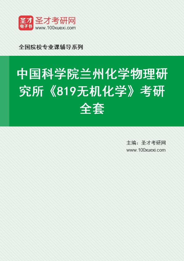 2021年中国科学院兰州化学物理研究所《819无机化学》考研全套