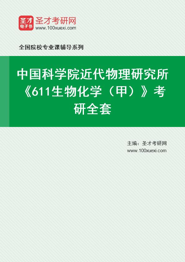 2021年中国科学院近代物理研究所《611生物化学(甲)》考研全套
