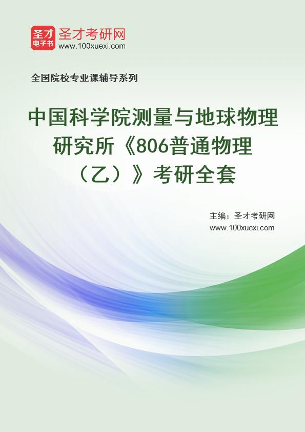 2021年中国科学院测量与地球物理研究所《806普通物理(乙)》考研全套