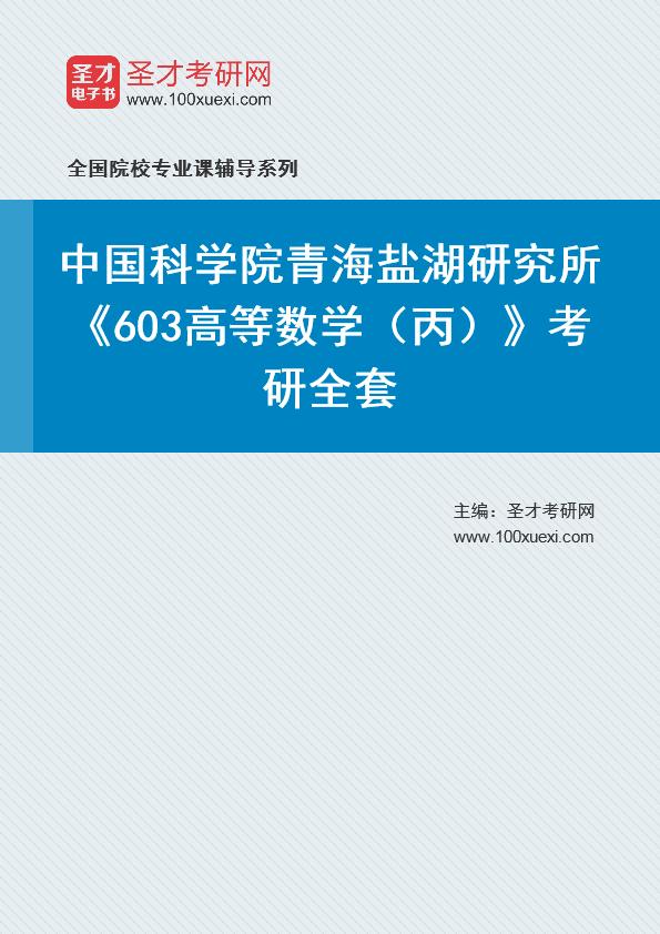 2021年中国科学院青海盐湖研究所《603高等数学(丙)》考研全套