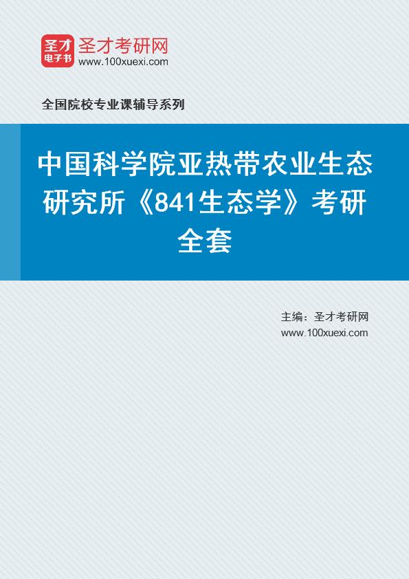 2021年中国科学院亚热带农业生态研究所《841生态学》考研全套