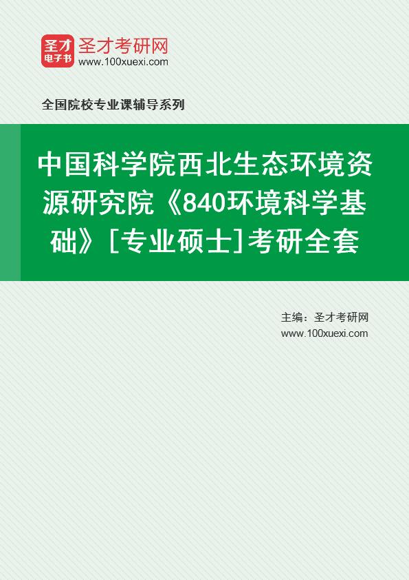 2021年中国科学院西北生态环境资源研究院《840环境科学基础》[专业硕士]考研全套