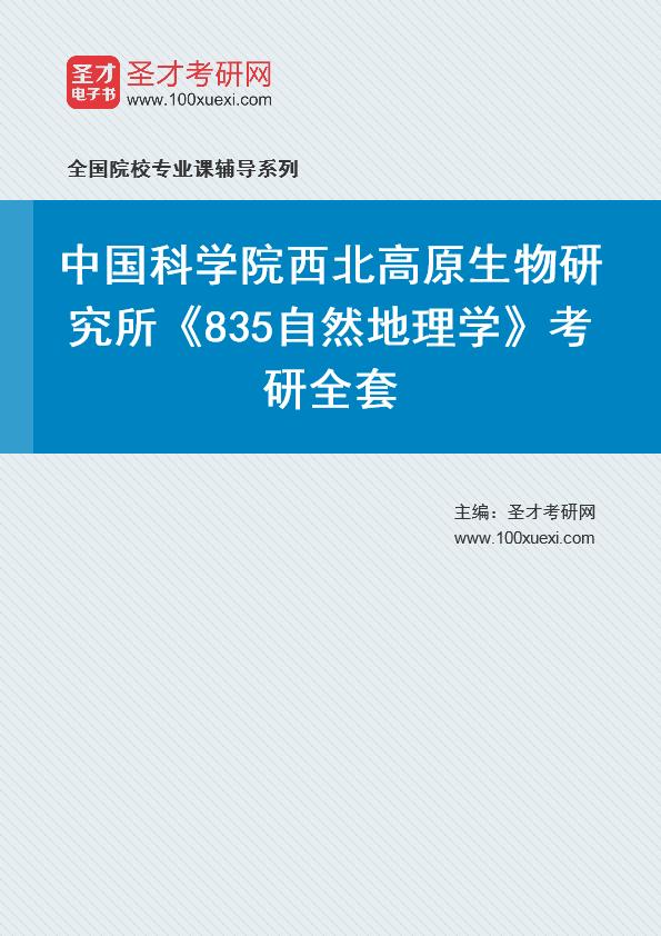 2021年中国科学院西北高原生物研究所《835自然地理学》考研全套