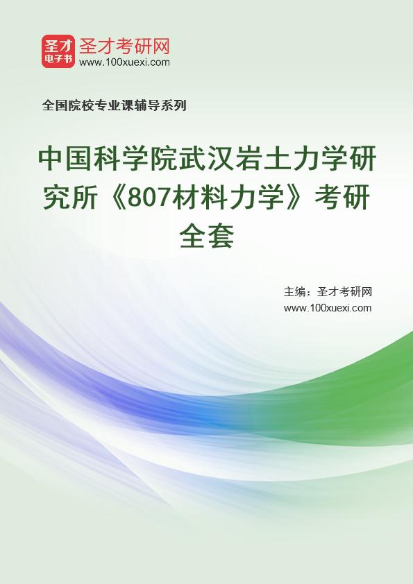 2021年中国科学院武汉岩土力学研究所《807材料力学》考研全套