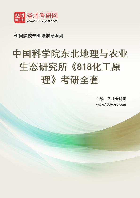 2021年中国科学院东北地理与农业生态研究所《818化工原理》考研全套