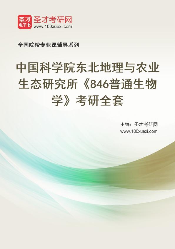 2021年中国科学院东北地理与农业生态研究所《846普通生物学》考研全套