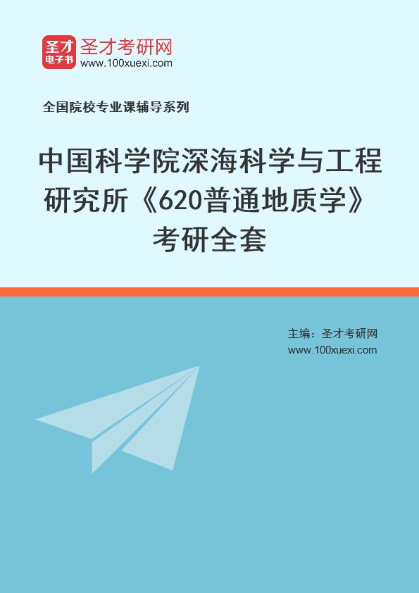 2021年中国科学院深海科学与工程研究所《620普通地质学》考研全套