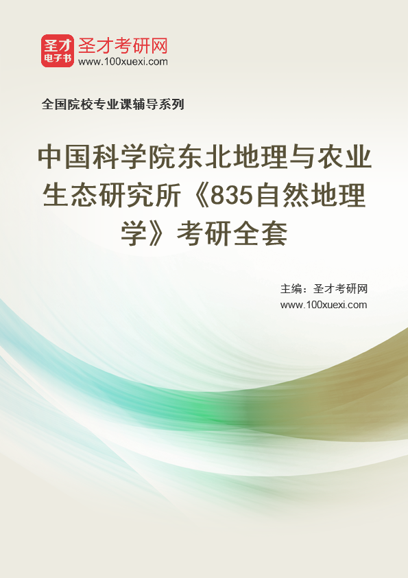 2021年中国科学院东北地理与农业生态研究所《835自然地理学》考研全套