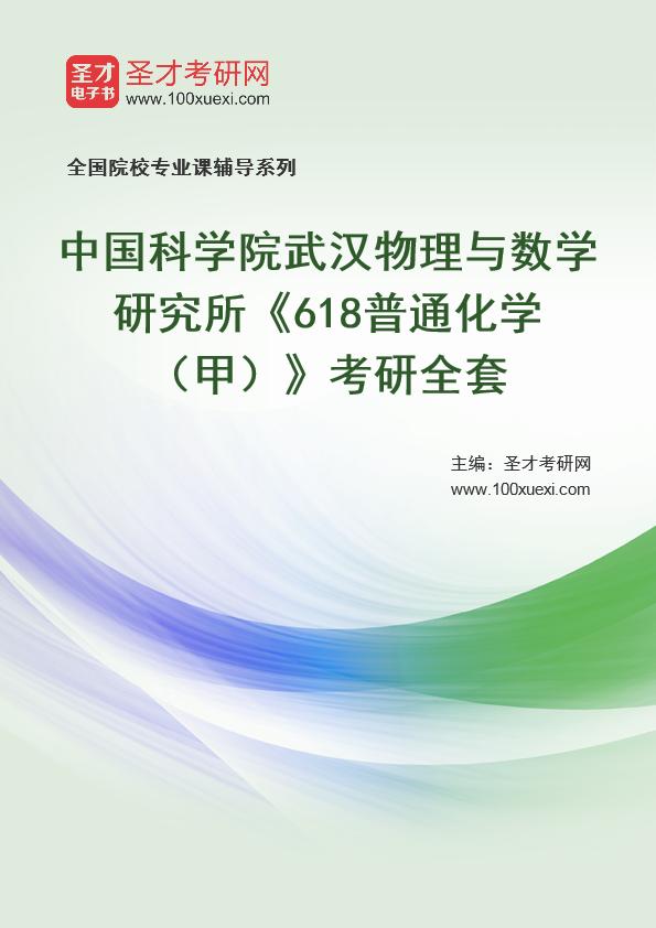 2021年中国科学院武汉物理与数学研究所《618普通化学(甲)》考研全套