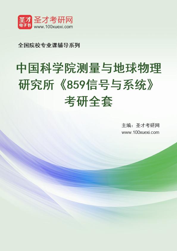 2021年中国科学院测量与地球物理研究所《859信号与系统》考研全套