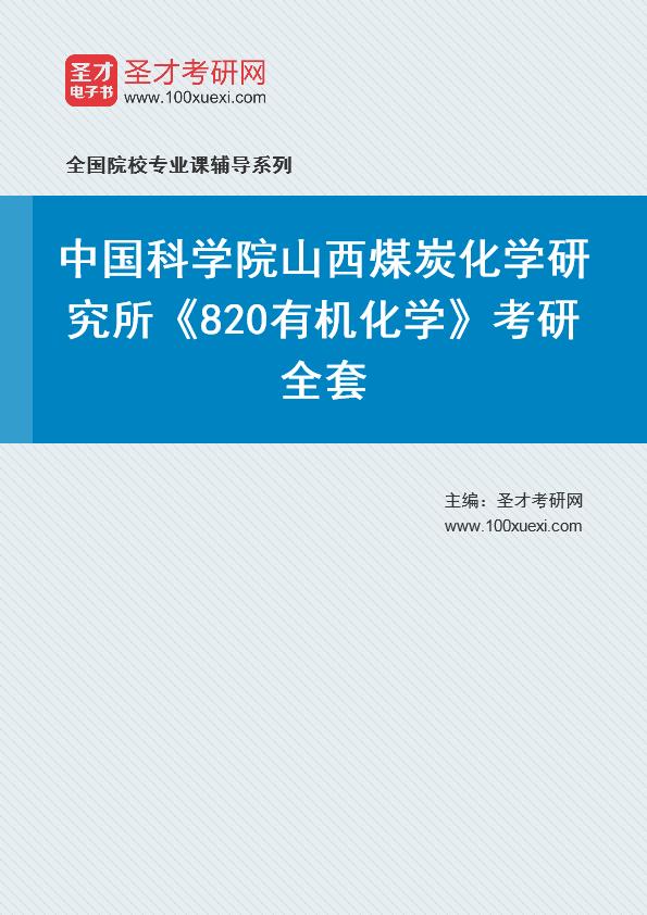 2021年中国科学院山西煤炭化学研究所《820有机化学》考研全套
