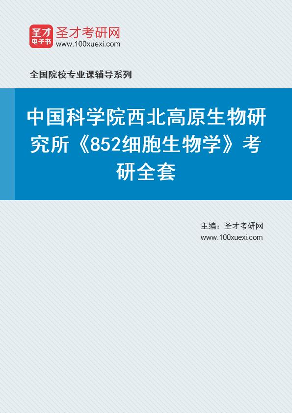 2021年中国科学院西北高原生物研究所《852细胞生物学》考研全套