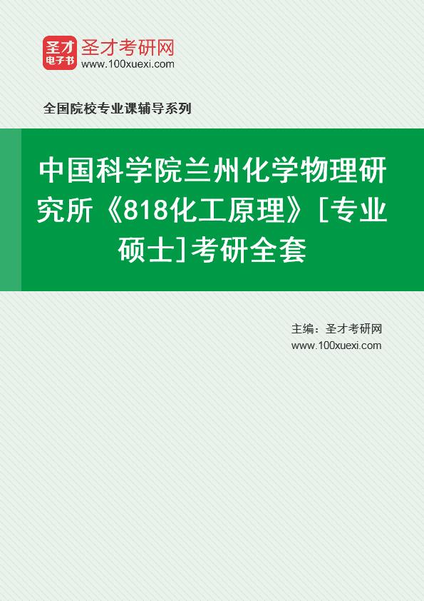 2021年中国科学院兰州化学物理研究所《818化工原理》[专业硕士]考研全套
