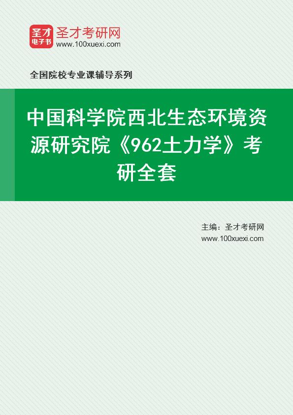 2021年中国科学院西北生态环境资源研究院《962土力学》考研全套