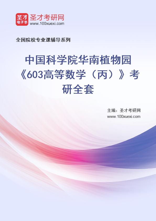 2021年中国科学院华南植物园《603高等数学(丙)》考研全套