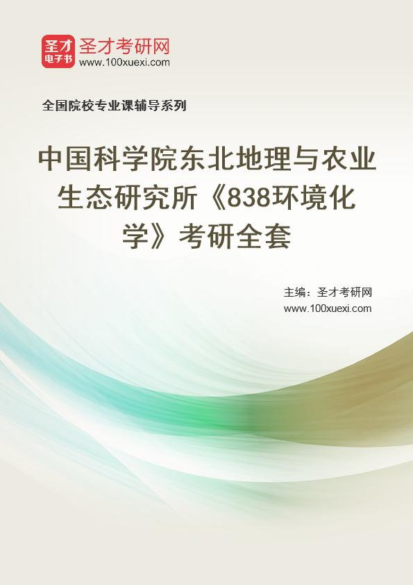 2021年中国科学院东北地理与农业生态研究所《838环境化学》考研全套
