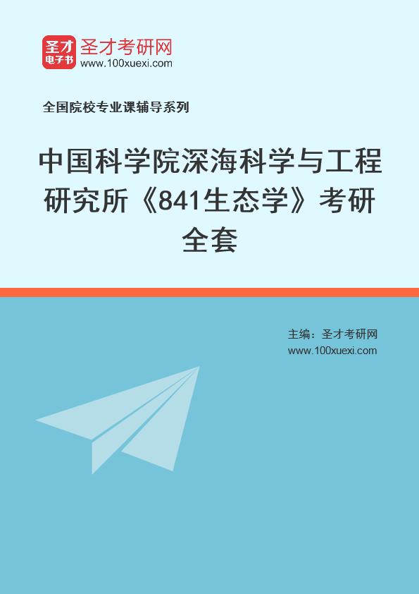 2021年中国科学院深海科学与工程研究所《841生态学》考研全套