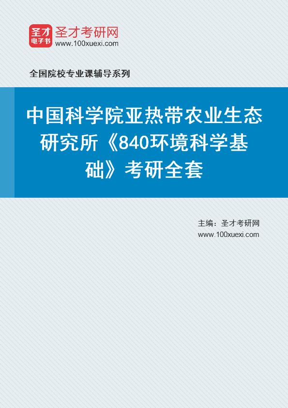 2021年中国科学院亚热带农业生态研究所《840环境科学基础》考研全套