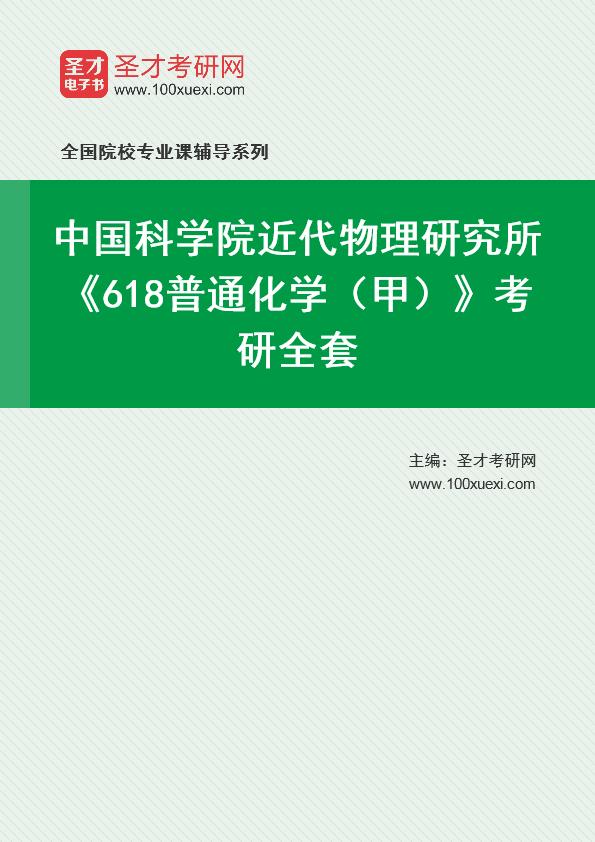 2021年中国科学院近代物理研究所《618普通化学(甲)》考研全套