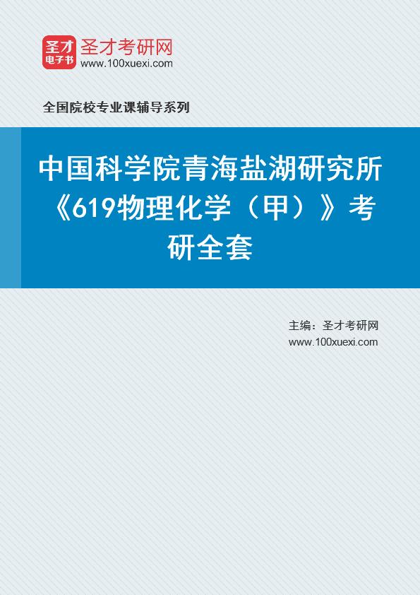 2021年中国科学院青海盐湖研究所《619物理化学(甲)》考研全套