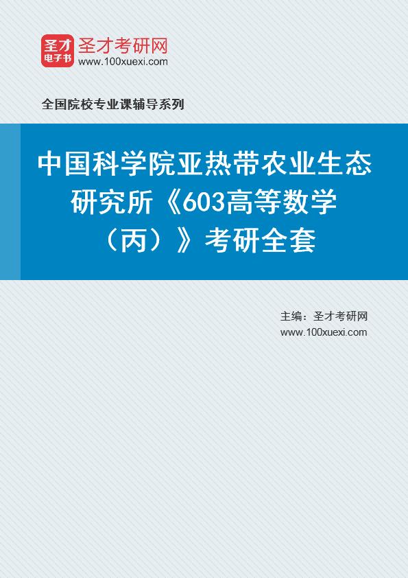2021年中国科学院亚热带农业生态研究所《603高等数学(丙)》考研全套