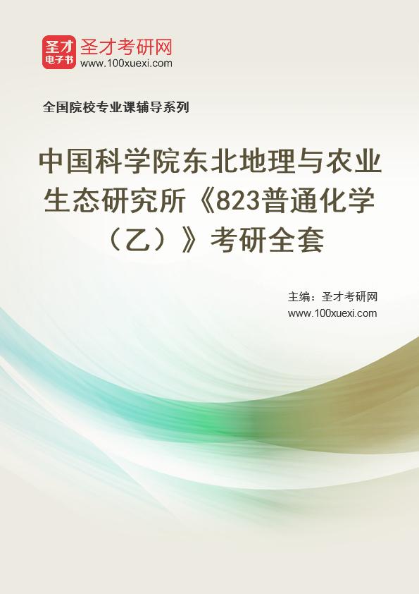2021年中国科学院东北地理与农业生态研究所《823普通化学(乙)》考研全套