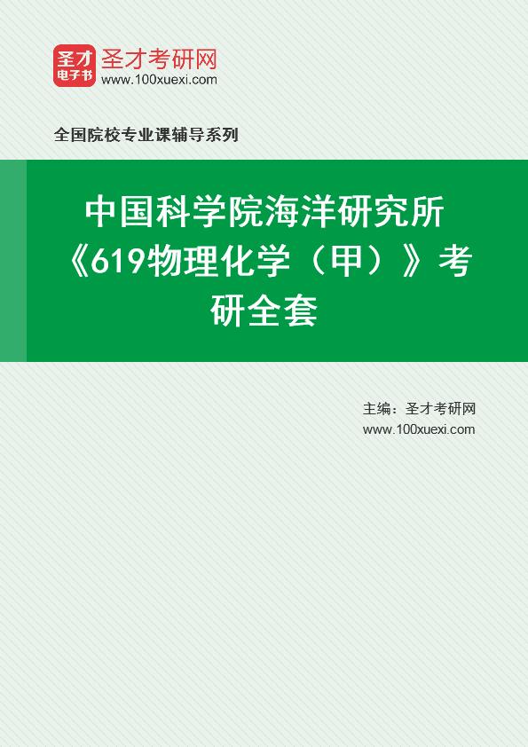 2021年中国科学院海洋研究所《619物理化学(甲)》考研全套
