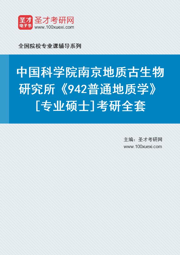 2021年中国科学院南京地质古生物研究所《942普通地质学》[专业硕士]考研全套