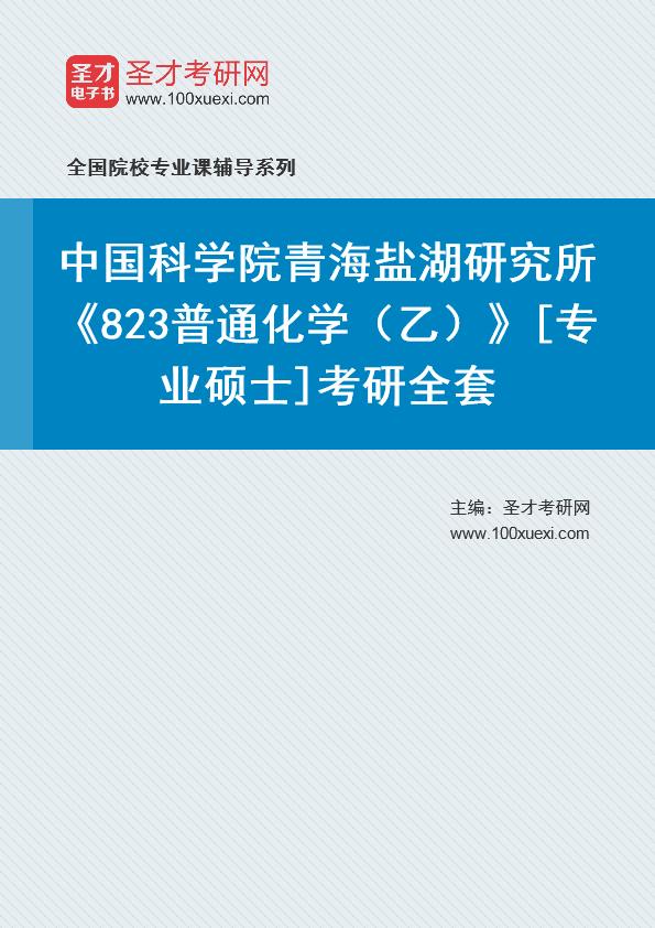 2021年中国科学院青海盐湖研究所《823普通化学(乙)》[专业硕士]考研全套