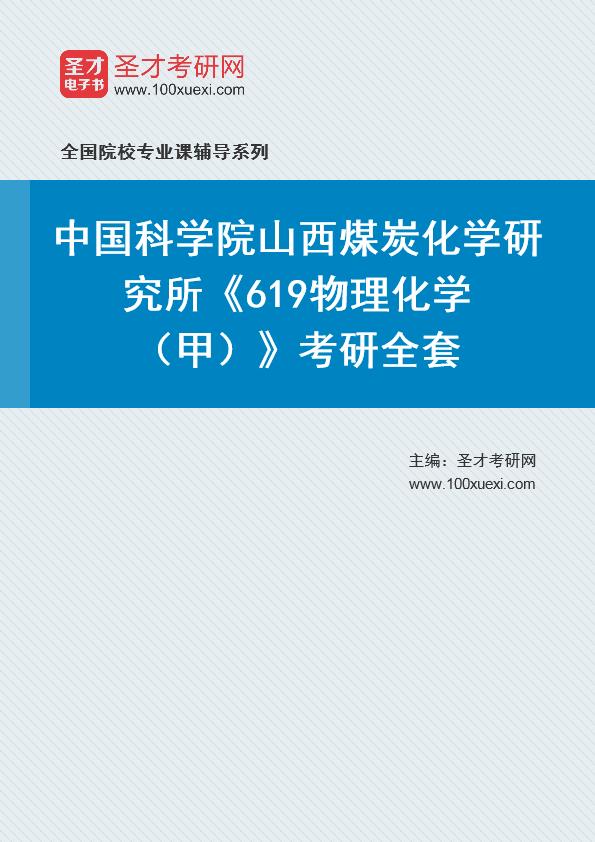 2021年中国科学院山西煤炭化学研究所《619物理化学(甲)》考研全套