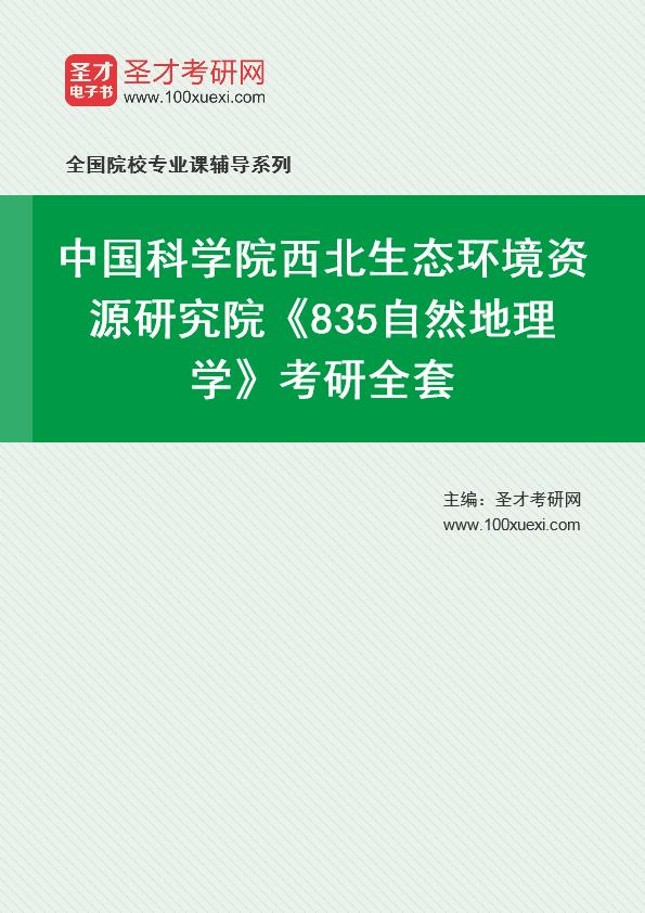 2021年中国科学院西北生态环境资源研究院《835自然地理学》考研全套