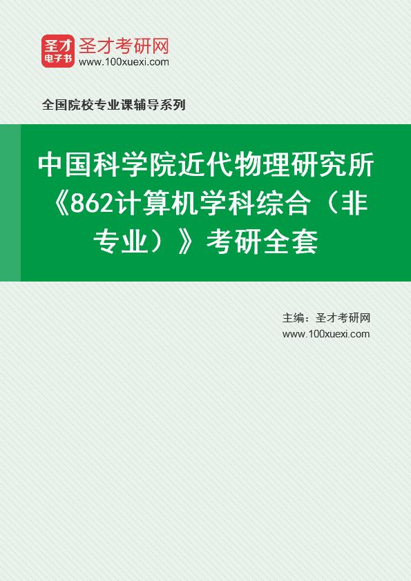 2021年中国科学院近代物理研究所《862计算机学科综合(非专业)》考研全套