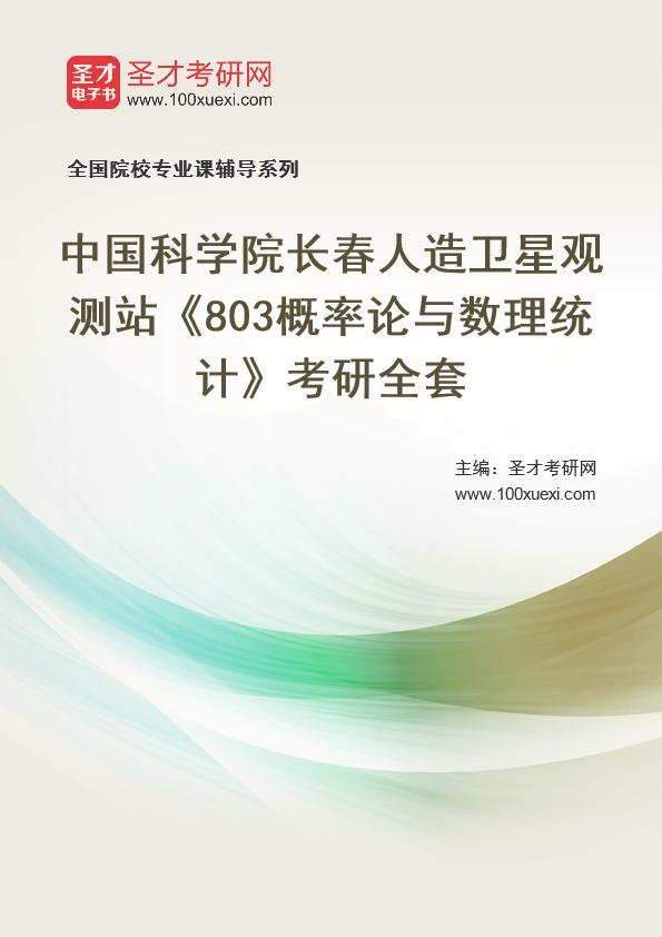 2021年中国科学院长春人造卫星观测站《803概率论与数理统计》考研全套