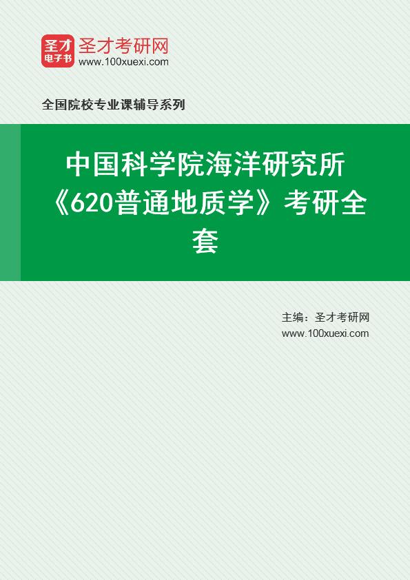 2021年中国科学院海洋研究所《620普通地质学》考研全套