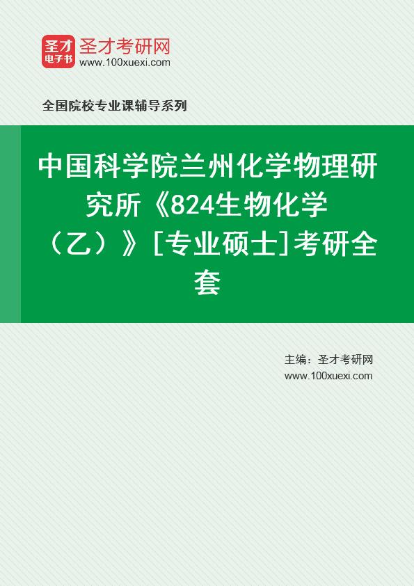 2021年中国科学院兰州化学物理研究所《824生物化学(乙)》[专业硕士]考研全套