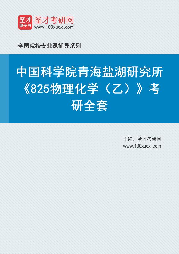 2021年中国科学院青海盐湖研究所《825物理化学(乙)》考研全套