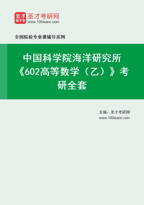 2021年中国科学院海洋研究所《602高等数学(乙)》考研全套